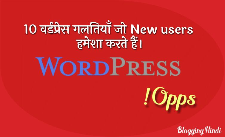 Wordpress ke kuchh 10 common oops mistakes jo new blogger ko avoid karna chahiye