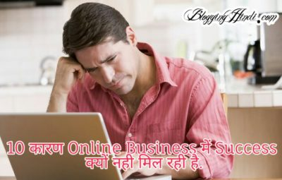 10 Reasons Aap Online Business Me Success Kyo Nahi Hai