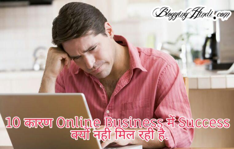 10 karan aap apne online business me success nahi ho paa rahe ho. 10 reasons why you don't get success in online business.