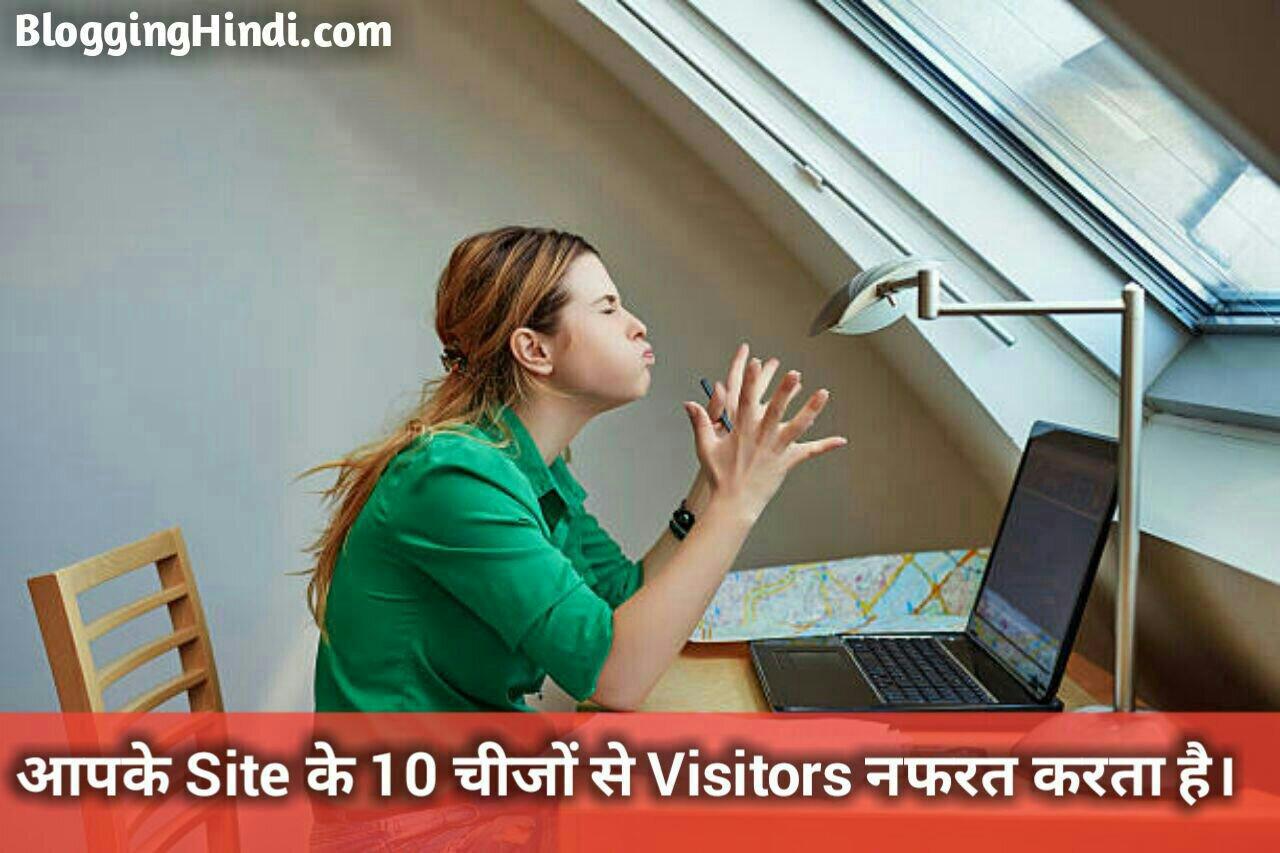 Apke site me 10 chije things jisse visitors hate nafrat karta hai