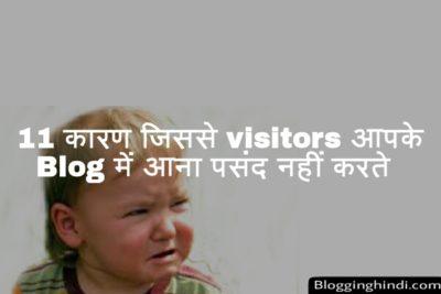 10+ Karan Jisse Visitor Apke Blog Jana Pasand Nahi karte