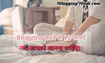 Blogging Karne Ke 12 Fayde – Jo Apko Pata Hona Chahiye