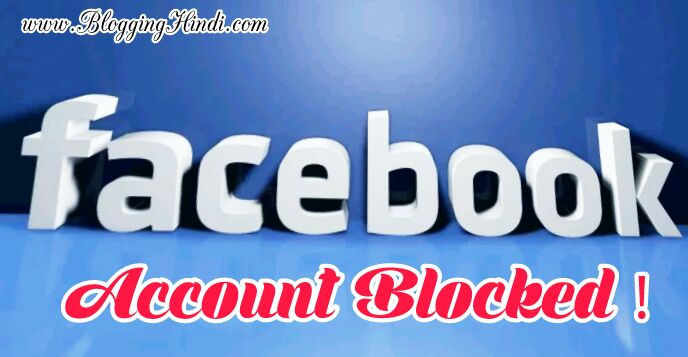 12 reasons karam jisse apka facebook account block ya suspend ho sakta hai.