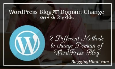 WordPress Blog Ka Domain Address Kaise Change Kare -2 Methods [Full Guide]