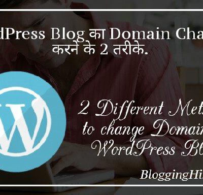 WordPress Blog Ka Domain Address Kaise Change Kare -2 Methods [Full Guide]
