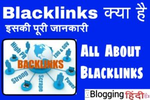 Backlinks Kya Hai? Puri Jankari Hindi Me