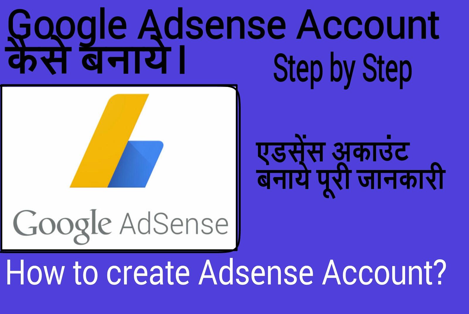 Adsense Account Kaise banaye Puri jankari.