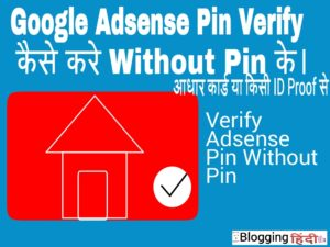 Without PIN Adsense PIN Verify Kaise Kare [Full Guide]