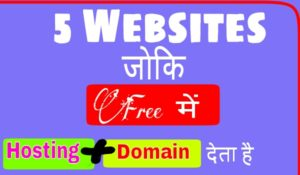 5 Best Website jo ki free me Hosting + Domain Provide karta hai.