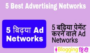 5 Best Ad Network for New Blogger