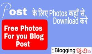 Blog Post ke liye Picture kaha se Download kare