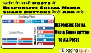 Blogspot Blog Me Social Media Share Button Kaise Lagaye?