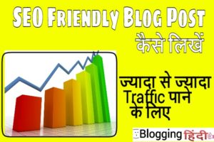SEO Friendly Post Kaise Likhe Jayada Se Jyada Traffic Pane Ke Liye