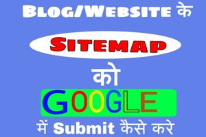 Apne Blog/Website ke Sitemap ko Google Search Console me Submit kaise kare