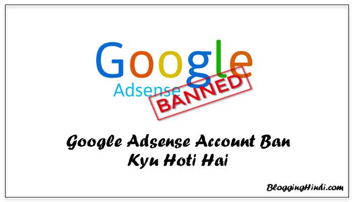 Adsense Account Ko Ban Kyo Karti hai? Top 11 Karan