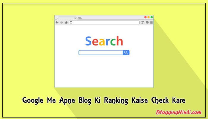 google me website ya blog ki ranking check kaise kare