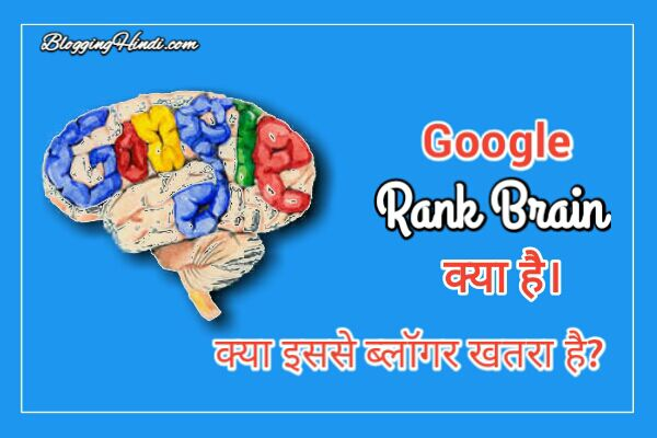 Google Rank Brain kya hai iske bare me puri Information