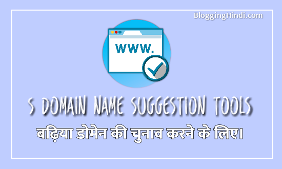 5 Domain Suggestion Tools, Best Domain Choose Karne Ke Liye