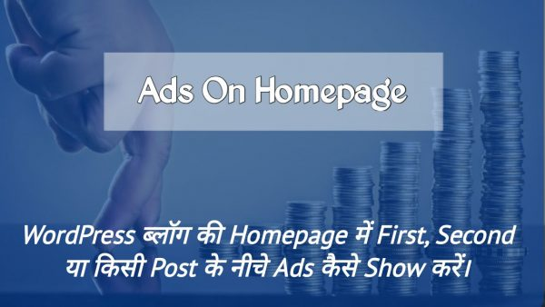 WordPress blog ki homepage me post ke niche ads kaise dikhaye