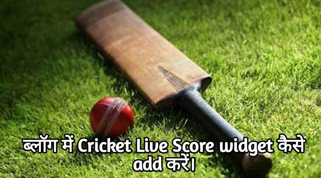 blog me live cricket score widget kaise lagaye add kare putting