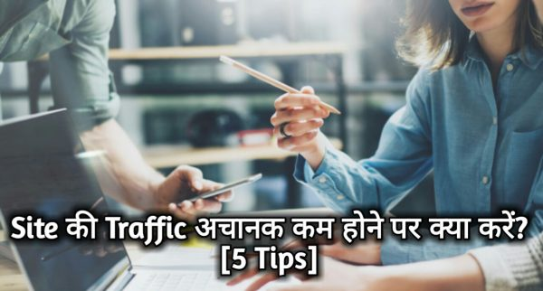 Blog Traffic Kam (Decrease) Hone Par Kya Kare [5 Tips]