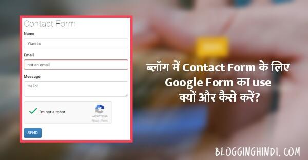 Blog me Google form ko contact form me use kare