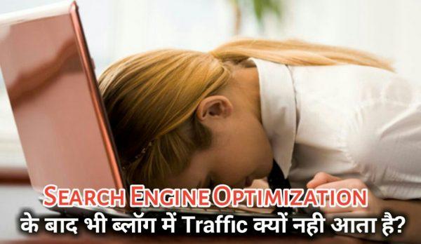 Blog Me SEO Karne Ke Baad Bhi Traffic Kyu Nahi Aata Hai