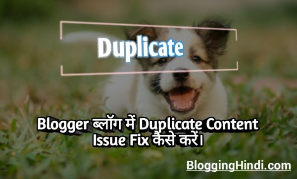 blogger me duplicate content issue ko fix kaise kare