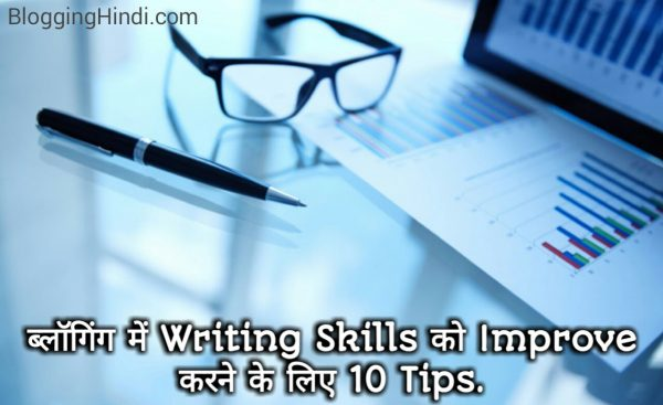 improve blog writing skills tips and tricks 10