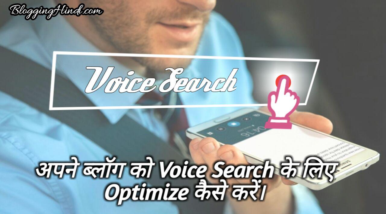 blog ko google voice search ke liye optise kaise kare 5 tips