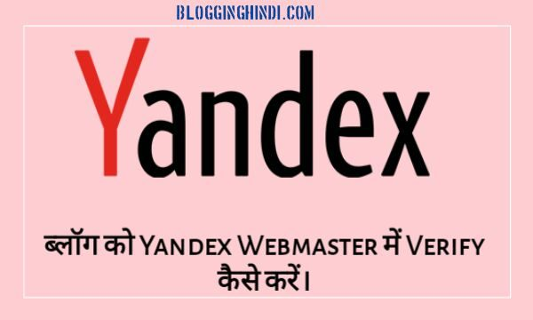 verify blog on yandex webmaster tool hindi me
