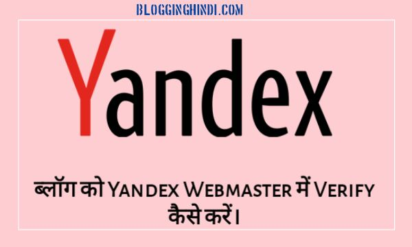 verify blog on yandex webmaster tool hindi me