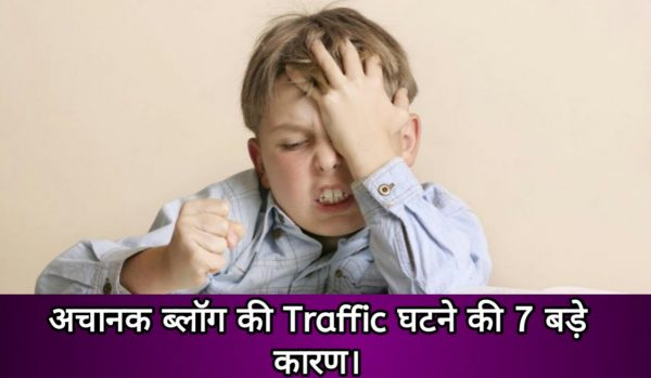 why suddenly traffic dropped 7 reasons karn blog ki traffic achanak kam hone ki
