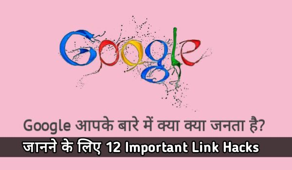 [12 Baate] Google Apke Bare Me Janta Hai With Links