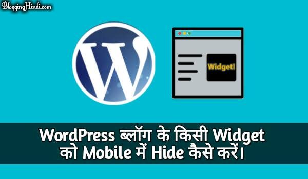 WordPress Blog Ke Kisi Widget Ko Mobile Hide Kaise Karte Hai