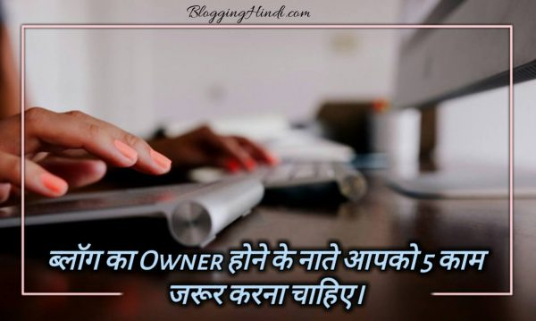 Blog Ke Owner Hone Ke Nate 5 Kaam Jarur Kare [Important Tips]