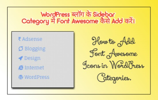 Blog Ke Categories Me Font Awesome Icon Kaise Kare
