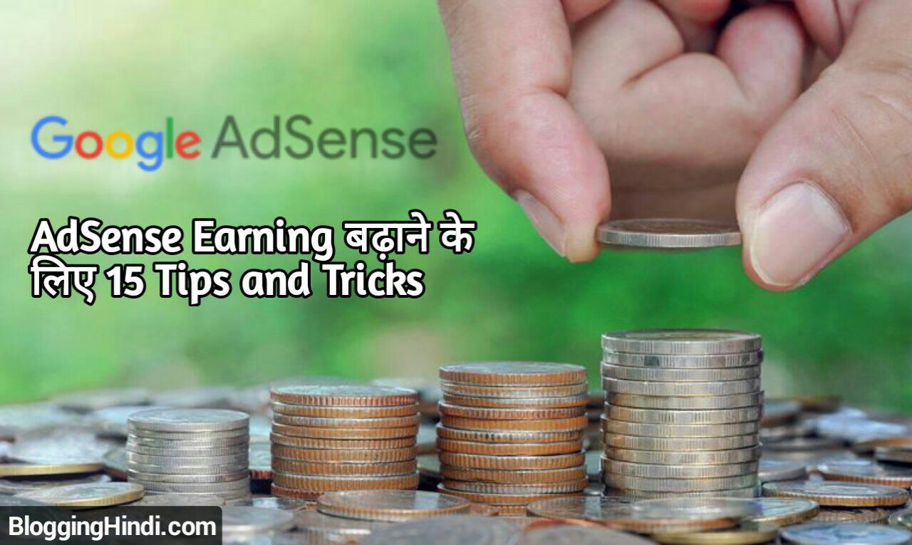 increase adsense earning income