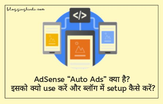 adsense auto ads blog me kaise setup kare kya hai what is