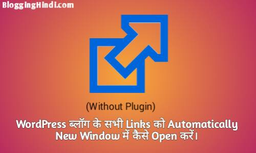 WordPress Blog Ke All External Links Ko New Tab Me Open Kaise Kare (Without Plugin)