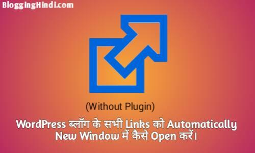 all external links ko new tab me kaise open kare