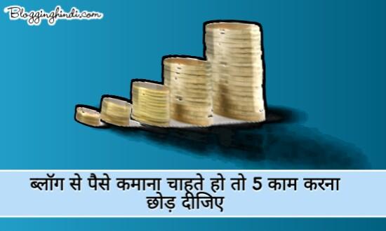 Blog Se Paise Kamana Hai To 5+1 Kaam Karna Chhodiye