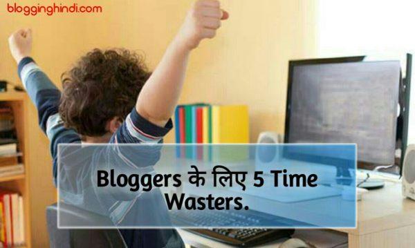 Bloggers Ke 5 Time Wasters Aur Unke Solutions