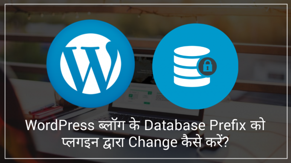 WordPress Database Prefix Change Kaise Kare – Security Ke Liye