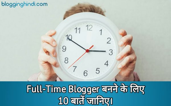 blogger career as full time blogging