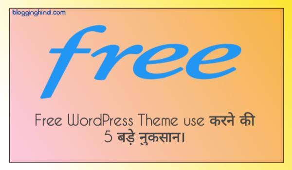 wordpress me free theme use kyu nahi kare 5 karn