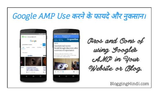 pros cons of using amp pages