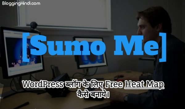 WordPress Blog Me Free HeatMap Kaise Banaye [Sumo Me Plugin Setup]