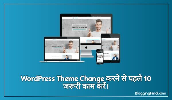 things do before change wordpress theme