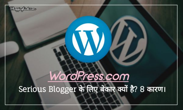 WordPress.com Serious Blogger Ke Liye Bekar Kyu Hai? 8 Reasons